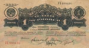 RussiaP198-2Chervonets-1926-donatedoy_f
