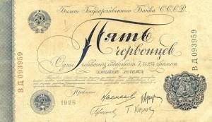 RussiaP200-5Chervontsev-1928-donatedos_f