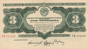 RussiaP201-3Chervontsa-1932-donatedoy_f