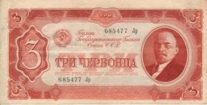 RussiaP203-3Chervontsa-1937-donatedoy_f