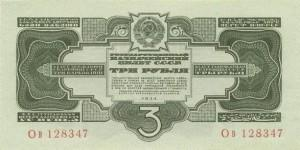 RussiaP210-3GoldRubles-1934-donatedkk_f