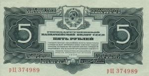 RussiaP212-5GoldRubles-1934-donatedoy_f