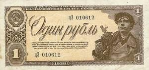 RussiaP213-1Ruble-1938-donated_f