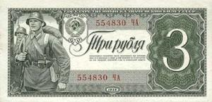 RussiaP214-3Rubles-1938-donated_f