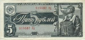 RussiaP215-5Rubles-1938-donatedoy_f