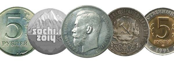 юбилейные монеты ссср список стоимость цена