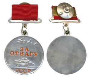 """Медаль """"За отвагу"""" (1)"""