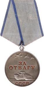 """Медаль """"За отвагу"""" (2)"""