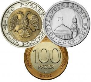 Монеты России 1991-1993 года