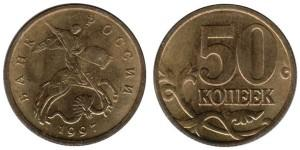 50 КОПЕЕК 1997