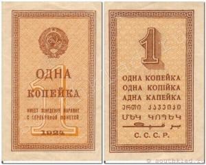 1 КОПЕЙКА 1924