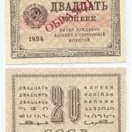 20 копеек 1924
