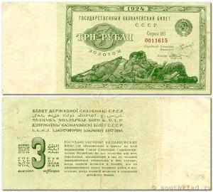 3 РУБЛЯ 1924