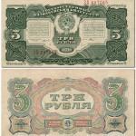 3 РУБЛЯ 1925