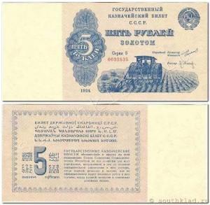 5 РУБЛЕЙ 1924