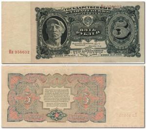 5 РУБЛЕЙ 1925
