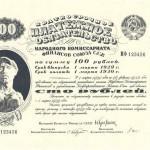 100 рублей 1923 - 1929 гг