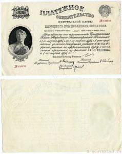 1000 рублей 1923 - 1929 гг.