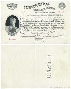 250 рублей 1923 - 1929 гг