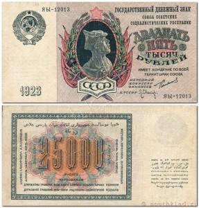 25000 РУБЛЕЙ 1924 (1923)