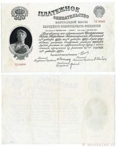 500 рублей 1923 - 1929 гг