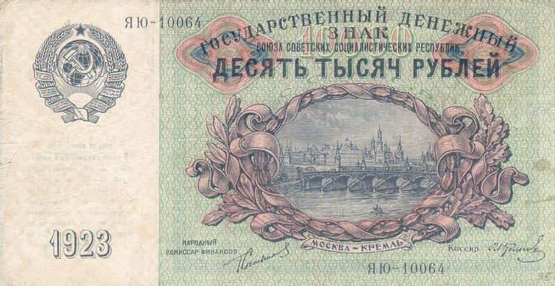 RussiaP199-2Chervontsa-1928-donatedoy_f