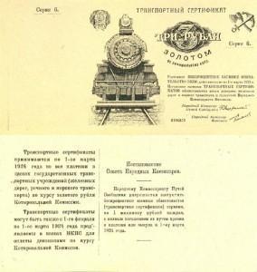 3 рубля золотом 1923 г.