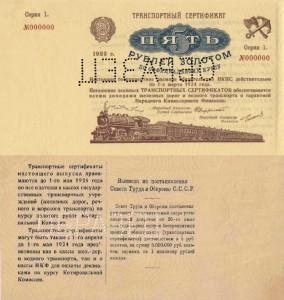 5 рублей золотом 1923 г, 1-й выпуск