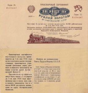5 рублей золотом 1923 г, 2-й выпуск