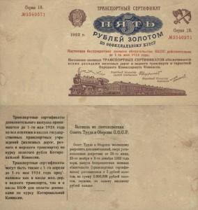 5 рублей золотом 1923 г-4 выпуск