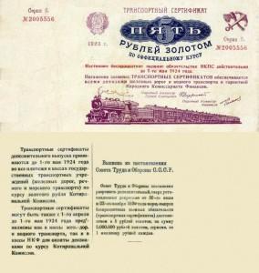 5 рублей золотом 1923 г,3-й выпуск