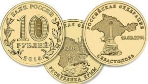 Центробанк-выпустил-крымские-десятирублевки
