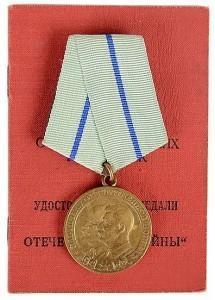 """Медаль """"Партизану Отечественной войны""""-2"""