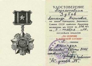 """Медаль """"За отличие в воинской службе"""" (2)"""