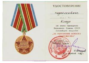 Медаль За укрепление боевого содружества-1