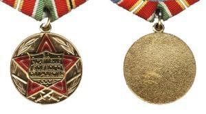 Медаль За укрепление боевого содружества-2
