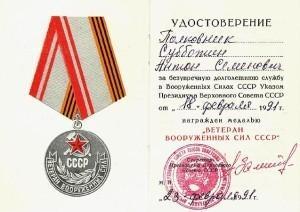 """""""Ветеран Вооруженных Сил СССР"""" (1)"""