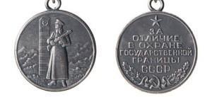 За отличие в охране государственной границы СССР-1
