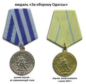 81005675_05_medal_za_oboronu_odessuy