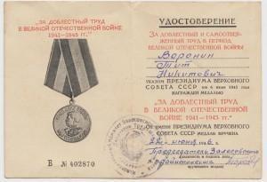Медаль За доблестный труд в Великой Отечественной войне 1941-1945 гг (3)