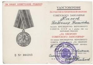 Медаль За оборону Советского Заполярья (3)