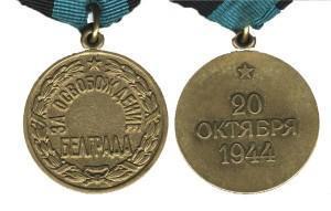 Медаль За освобождение Белграда (1)