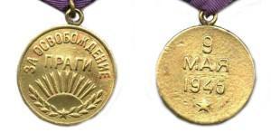 Медаль За освобождение Праги (1)