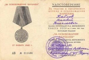 Медаль За освобождение Варшавы (2)