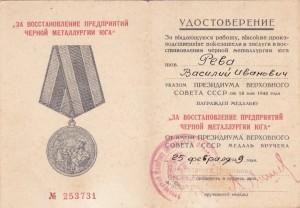 Медаль За восстановление предприятий черной металлургии юга (1)