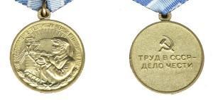 Медаль За восстановление предприятий черной металлургии юга (2)