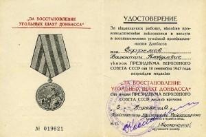 Медаль За восстановление угольных шахт Донбасса (2)