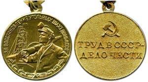 Медаль За восстановление угольных шахт Донбасса (3)