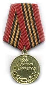 Медаль За взятие Берлина (1)