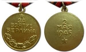 Медаль За взятие Берлина (3)